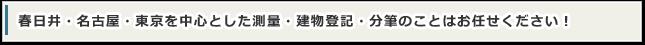 春日井・名古屋・東京を中心とした測量・建物登記・分筆のことはお任せください!