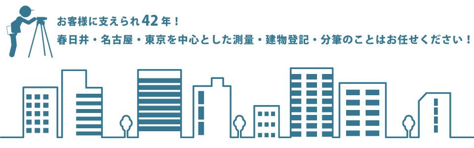 株式会社中西測量はお客様に支えられ35年!春日井・名古屋・東京を中心とした測量・建物登記・分筆のことはお任せください!