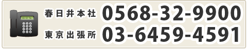 0568-32-9900